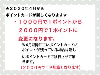 ポイントカードについて_20200208_1