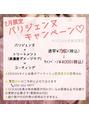 2月限定キャンペーン☆