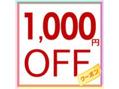 6/21限定☆1000円OFF!!