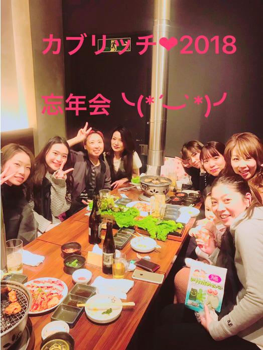 ☆忘年会☆_20181217_1