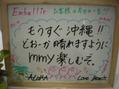 4月28日、本日のお客様の一言(^_-)-☆