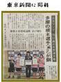 長女が東京新聞に掲載されました。