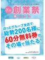 20周年創業祭 6/1(土)~9(日)まで