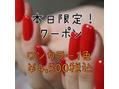 【アリア大船】29日限定ワンカラー4500円でできます!