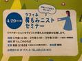 4/29 肩もみニスト 開催