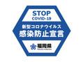 コロナ衛生対策◆PMK感染予防プロトコールのご案内