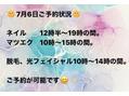 6日ご予約状況☆くすみカラーフットネイル☆