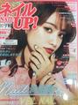 NO,1 ネイルUP!9月号 に作品が掲載されました