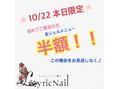 10/22本日限定★全ジェルメニュー半額!!