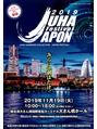 ☆未来へ羽ばたけ☆2019JUHA Festival Japon参加募集