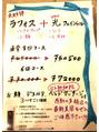 続々・夏のファミリーキャンペーン\(^o^)/