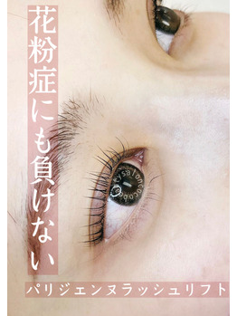 ☆花粉症に負けない、お目もとへ…☆_20210222_1