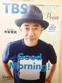 TBS RADIO PRESS 最新号が入荷しました。