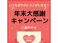 【年内までの大感謝キャンペーン!】
