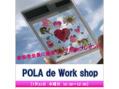 第3弾 POLA de Work shop