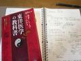 東洋医学の勉強☆