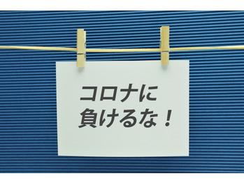 【コロナに負けるな】クーポン配信中(^^)/_20200516_1