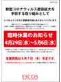 【4/29~5/6 臨時休業のお知らせ】