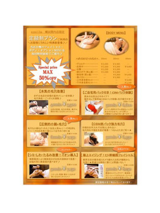 毛穴洗浄定額制プランをご契約のお客様に 特別特典のご案内です!