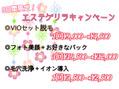 1月29日(火)~31日(木)までの3日間限定キャンペーン**