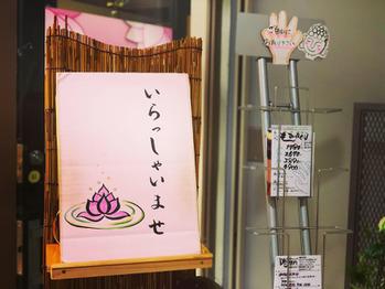 蓮の花の紫ピンクの看板のお店!_20181108_2