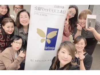 日本エステティック協会セミナー_20191120_2