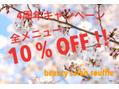 4周年★全メニュー10%OFFキャンペーン!
