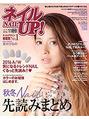 雑誌 ネイルUP!73号に当店の作品が掲載されました