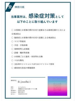 神奈川県感染症対策登録_20200616_1
