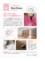 妊活スタイル、VIVI、美ST, GLOW、 雑誌掲載