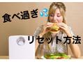 食べ過ぎリセット