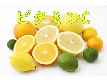 コロナ感染予防にビタミンCの有効性!_20201129_1