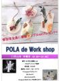 第2弾 POLA de Work shop