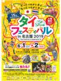 タイフェスティバル 2019☆