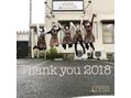 今年も一年ありがとうございました