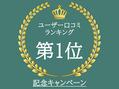 【5名限定】口コミ第1位記念キャンペーン!
