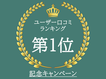 【5名限定】口コミ第1位記念キャンペーン!_20210501_1