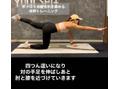 自宅でできるトレーニング【お腹引き締め】