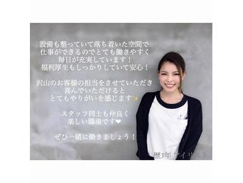 中途アイリスト☆緊急募集_20190110_3