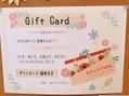 ギフトカードあります(*^-^*)