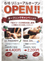 6/6 リニューアルオープン★