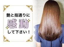 【縮毛矯正/髪質改善専門サロンの技術を公開!】専門店の技術とこだわりで大満足の仕上がりへ♪