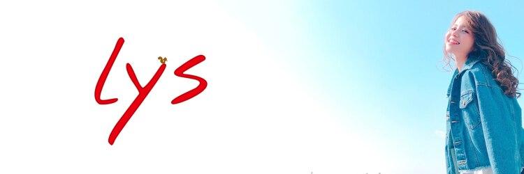リス(lys)のサロンヘッダー