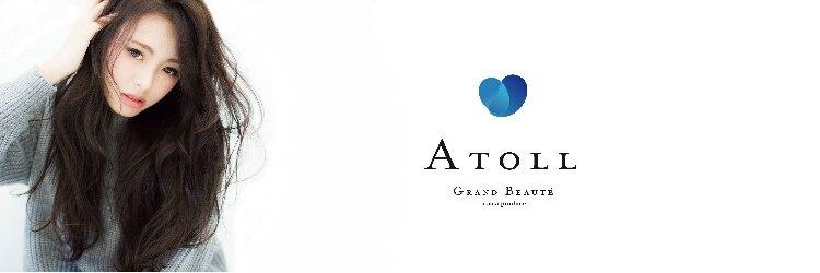 アトール(ATOLL)のサロンヘッダー