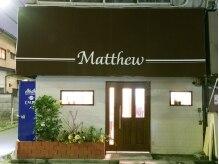 美容室 マシュー(Matthew)の雰囲気(かわいいお家のような外観♪)