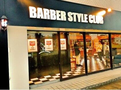 バーバースタイルクラブ(BARBER STYLE CLUB)