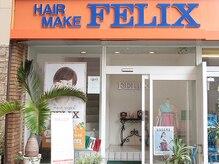 ヘアメイク フィリックス 板宿店(HAIR MAKE FELIX)