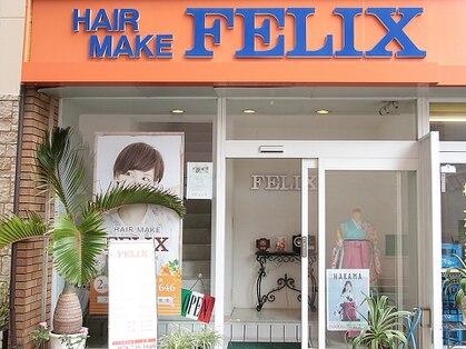 ヘアメイク フィリックス 板宿店(HAIR MAKE FELIX)の写真