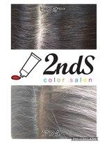 カラー専門店 セカンズ(2ndS)6レベルナチュラルブラウン 白髪染め