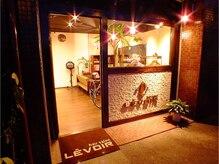 レヴォアール(LEVOIR)の雰囲気(カフェのような建て構えが目印)